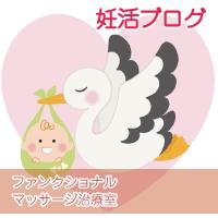 妊活ブログコウノトリ